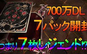 【暗影之诗搬运】700万DL赠送卡包开包视频,这是7张传说的节奏?