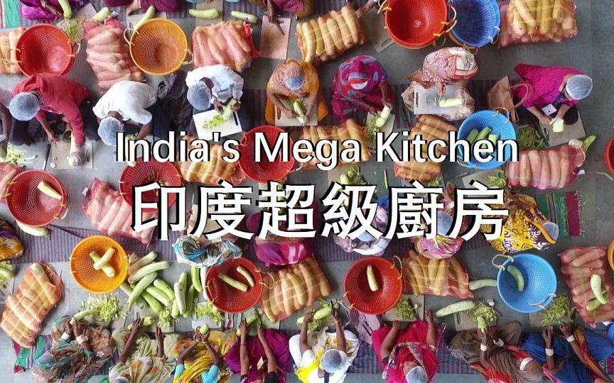 kitchens of india kidkraft deluxe big & bright kitchen 53100 ngc 中字 印度超级厨房 1 学校午餐 哔哩哔哩 つロ干杯 bilibili