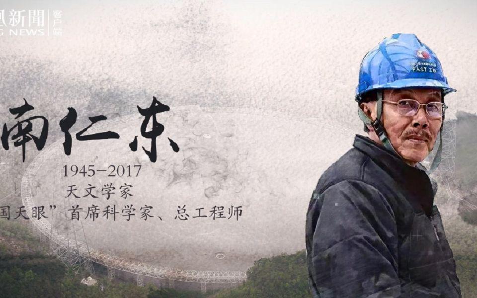 "南仁東同事:做""中國天眼""最后10年 他放棄了所有的愛好_嗶哩嗶哩 (゜-゜)つロ 干杯~-bilibili"