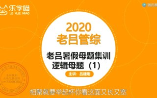 2020最新弟子班老吕LUOJI母题800练形式逻辑母题精讲(1)