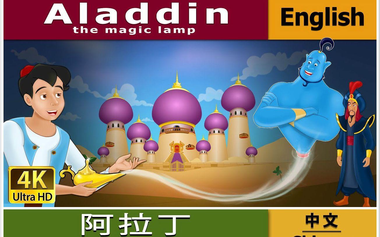『童話故事』阿拉丁神燈(Aladdin and the Magic Lamp)-中/英文版-『英語/動漫』-【育兒】_嗶哩嗶哩 (゜-゜)つロ 干杯~-bilibili