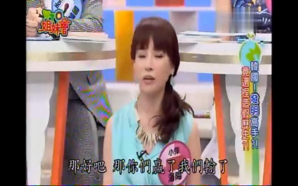 "臺灣綜藝--中韓論戰超級激烈,一問題令韓國代表秒""慫""_嗶哩嗶哩 (゜-゜)つロ 干杯~-bilibili"