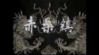 【京剧】赤桑镇