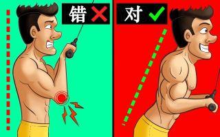 8个健身房动作中可能会犯的错误
