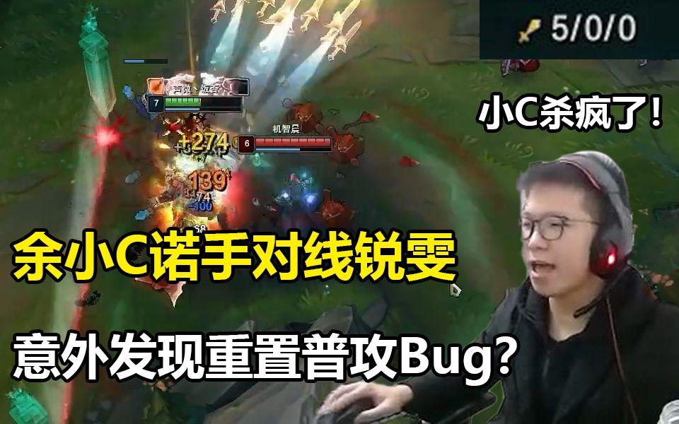 飯后戰神余小C 諾手對線銳雯殺瘋了!意外發現游戲Bug?_嗶哩嗶哩 (゜-゜)つロ 干杯~-bilibili