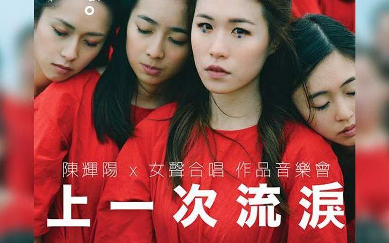 【港樂 現場】陳輝陽X28女聲——上一次流淚 作品音樂會_嗶哩嗶哩 (゜-゜)つロ 干杯~-bilibili