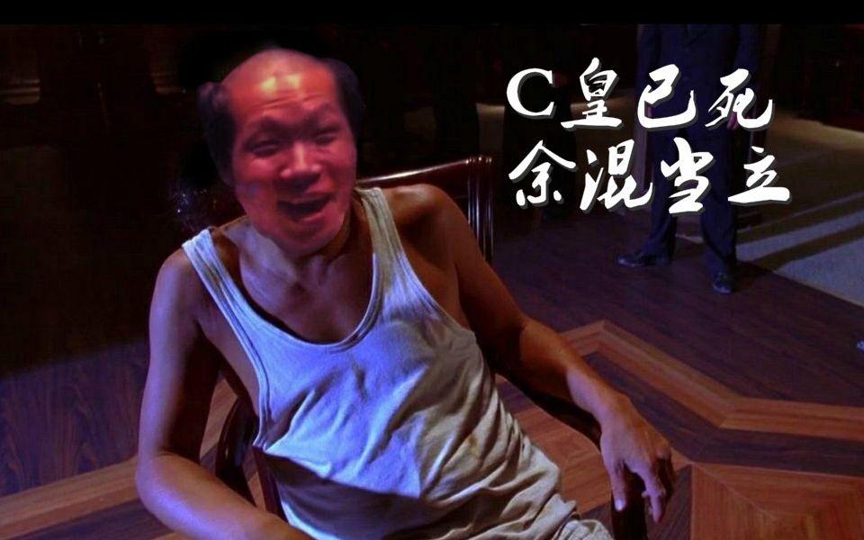 【余小C】諾手精彩擊殺錦集(38) C皇已死 余混當立 夸下海口 結算鉆石_嗶哩嗶哩 (゜-゜)つロ 干杯~-bilibili