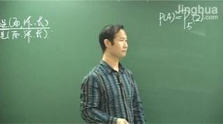 5.【精英数学】必修3——算法、概率(基础点拨)