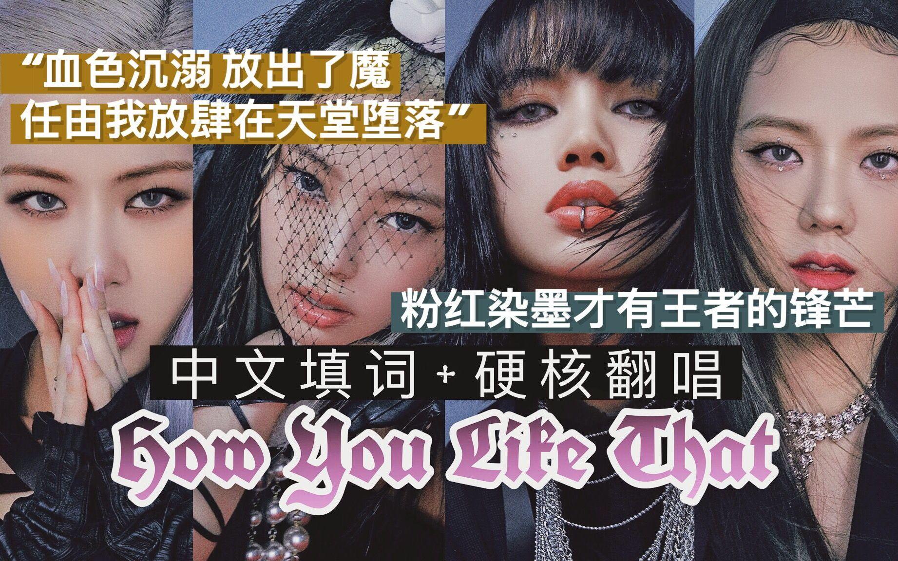 全網最強中文版How You Like That 暗黑病嬌風 還有比這更燃的Rap嗎_嗶哩嗶哩 (゜-゜)つロ 干杯~-bilibili