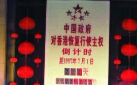 """记忆香港:关于香港回归的一些音乐,香港是中国不可分割的一部分,中国一""""点""""都不能少,原本视频长度有30多分钟,但是,由于几个经典的音乐不让过审,没办法只能剪掉了"""