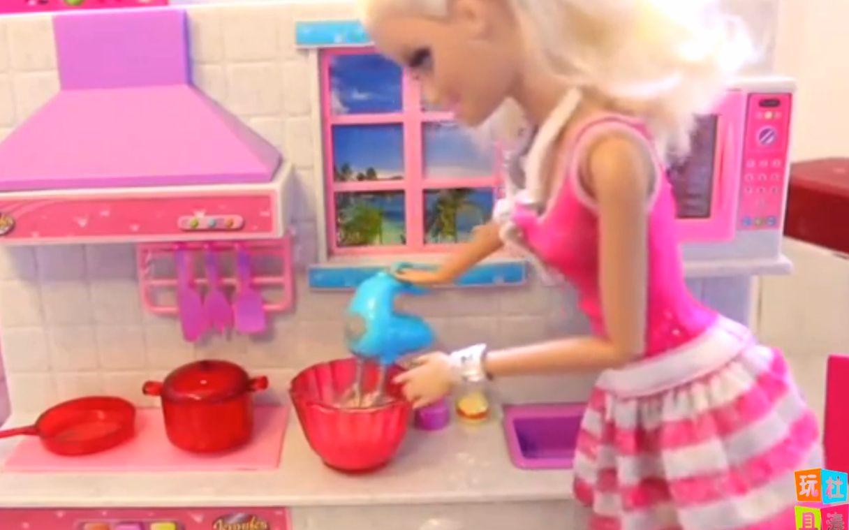 barbie kitchen playset tables with storage 厨房玩具过家家的全部相关视频 bilibili 哔哩哔哩弹幕视频网 芭比的梦幻厨房厨房玩具过家家