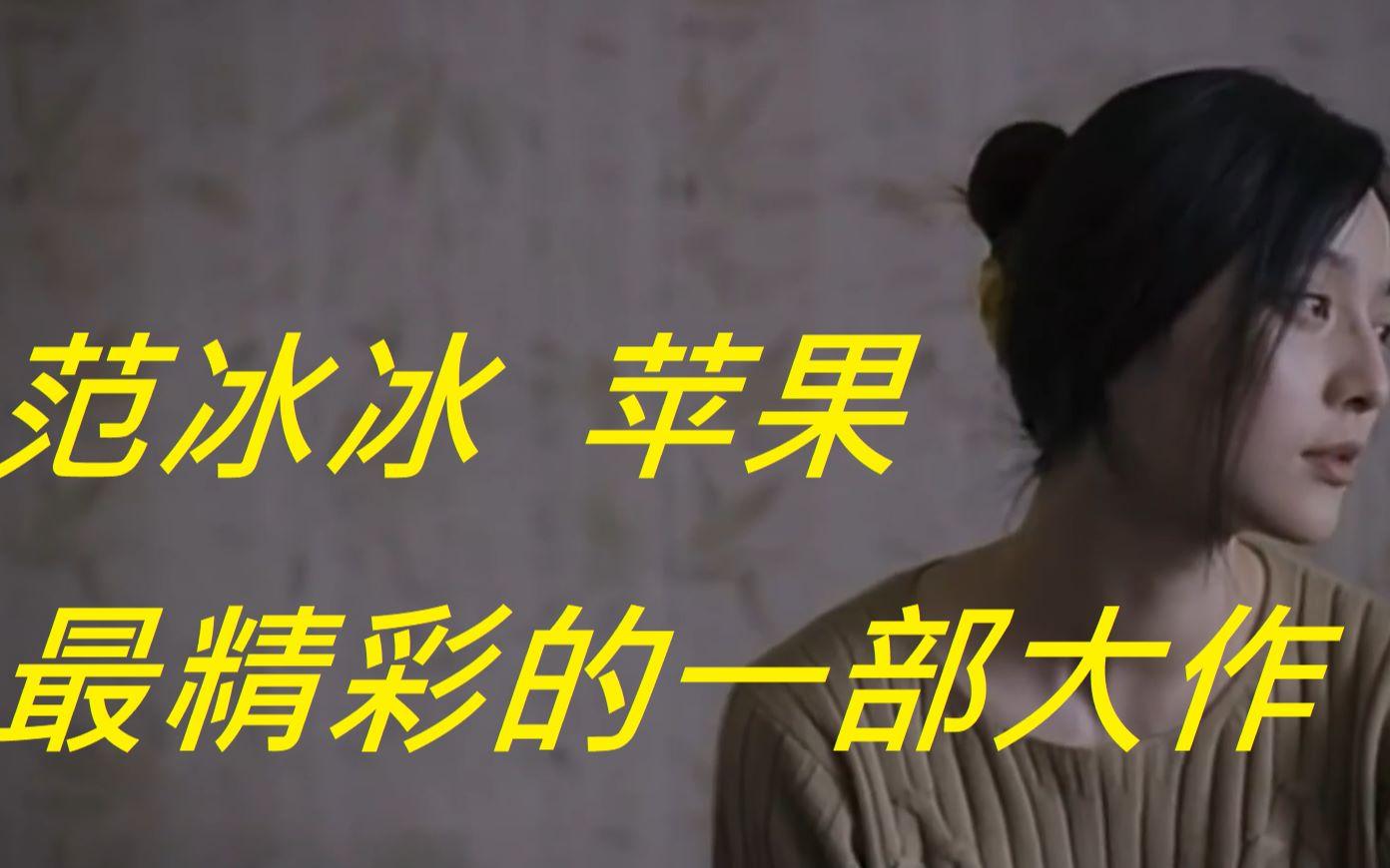 范爺演出以來最知名的電影。范冰冰為蘋果劇情熱情演出。迷失北京最知名_嗶哩嗶哩 (゜-゜)つロ 干杯~-bilibili