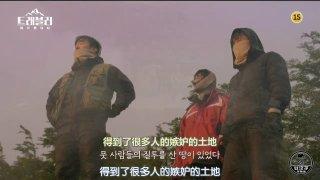 【Nv.hanzi】Traveler阿根廷 E01 200215 邕圣祐 姜河那 安宰弘