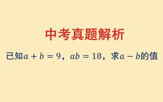 初中数学 中考真题 这个题目很多学生感到困难 一个公式轻松解答