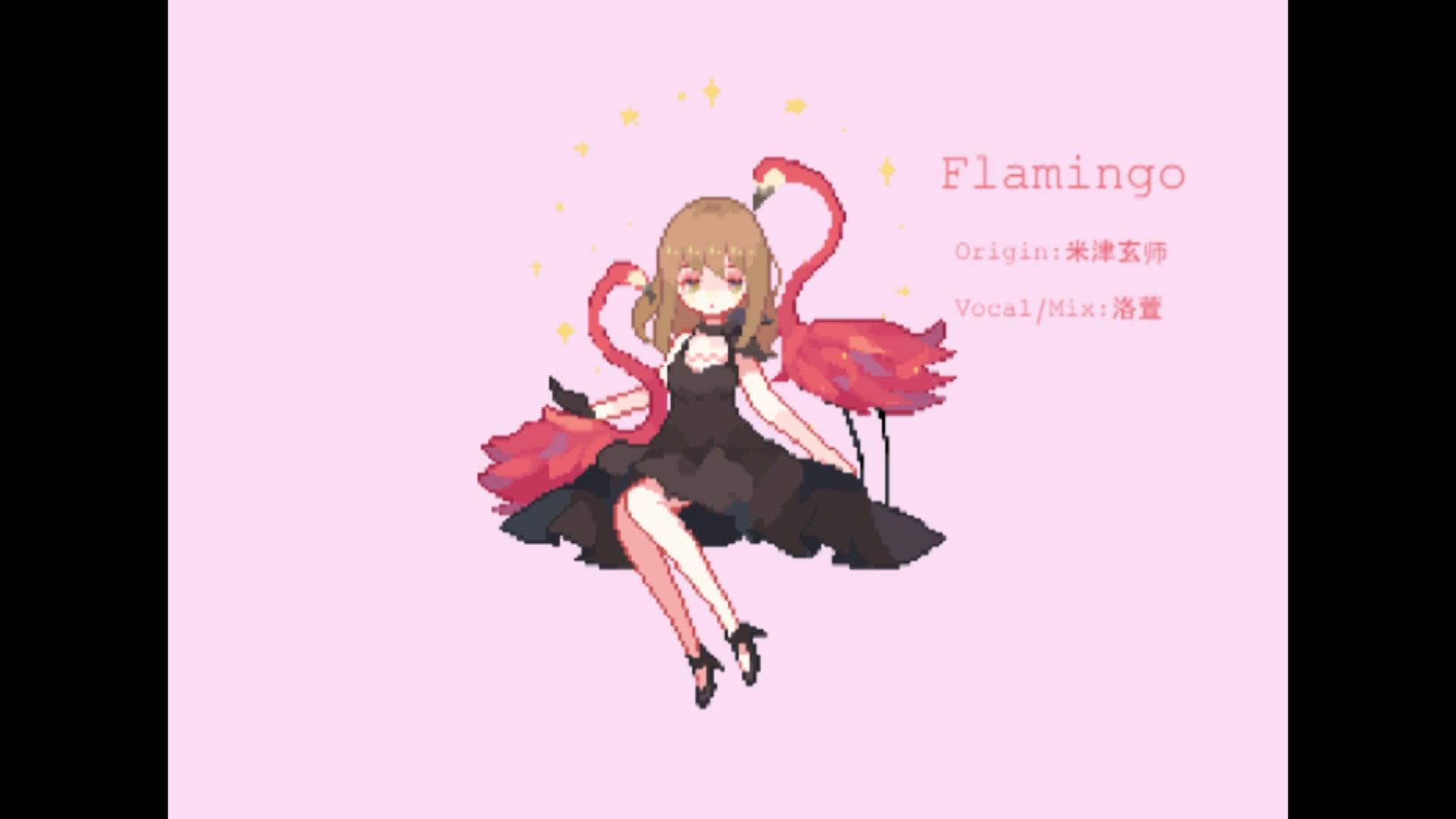 【洛萱】Flamingo【米津玄師】_嗶哩嗶哩 (゜-゜)つロ 干杯~-bilibili
