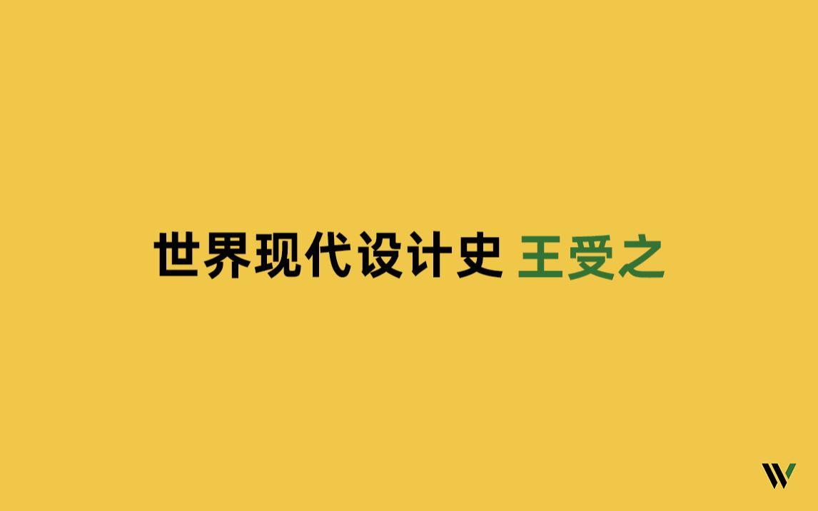 世界現代設計史(王受之)_嗶哩嗶哩 (゜-゜)つロ 干杯~-bilibili