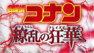 【搬运/误解向】名侦探柯南2020年剧场版《缭乱的狂华》PV公开!