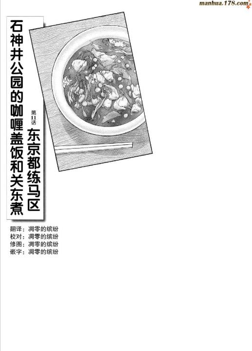 孤独的美食家(漫画)十一话:东京都石神井公园的咖喱饭和关东煮-小柚妹站