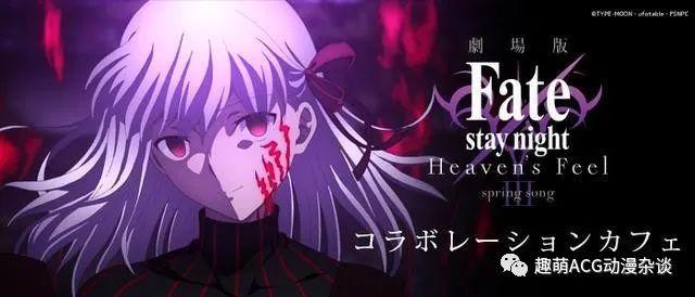 月厨圆梦,Fate HF第三章春之歌BD版放出-小柚妹站