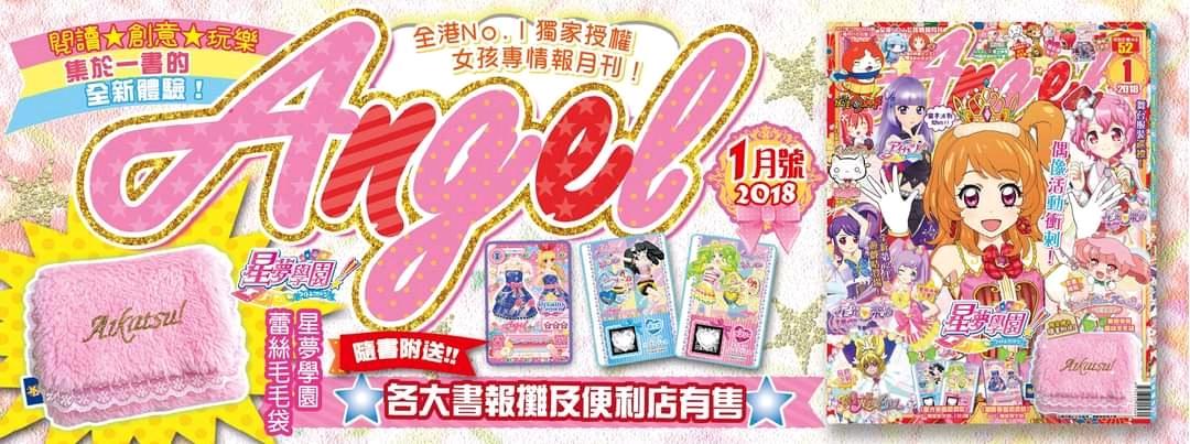 【横版】香港Angel月刊(2018年)-小柚妹站