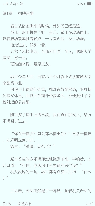 【推文】《入职冥府之后》-小柚妹站