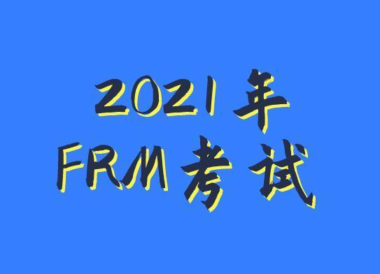 备考FRM有哪些好的方法?-小柚妹站