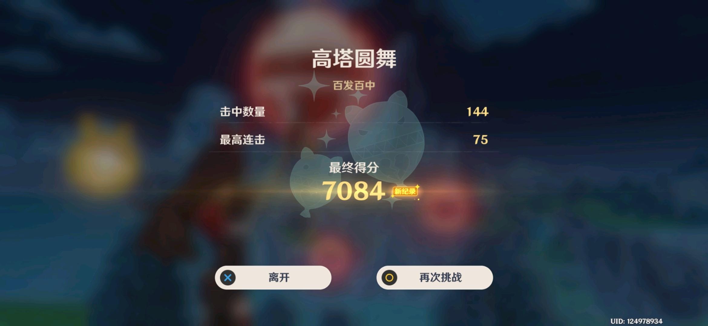 原神风花节百发百中手机党7084分-小柚妹站