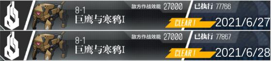 指甲油の作战日记 #432  2021/6/28 完成101场作战-小柚妹站