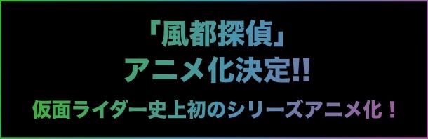假面骑士W 风都侦探动画化决定!假面骑士系列首部动画作品将于2022年亮相!-小柚妹站
