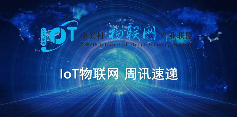 IoT物联网周讯速递(七)-小柚妹站