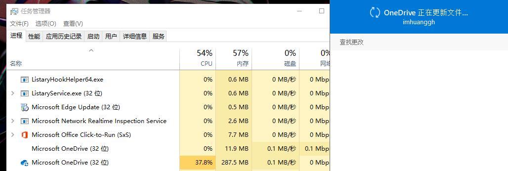 """OneDrive一直處在""""正在更新文件""""的解決辦法 - 嗶哩嗶哩"""