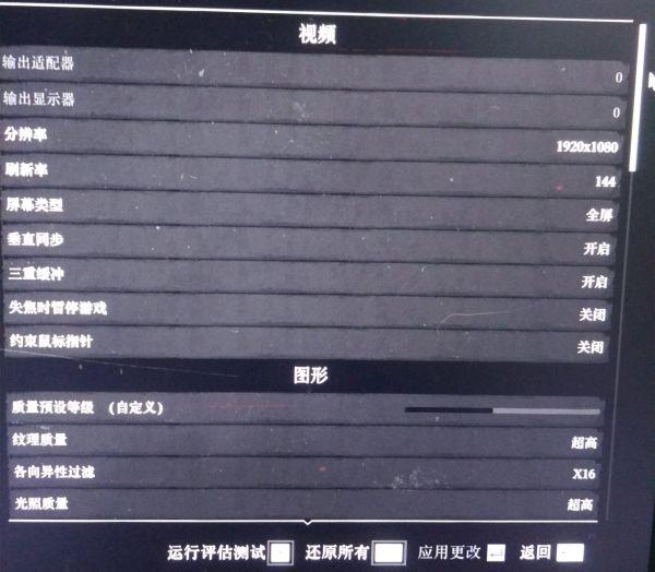 《荒野大镖客2》如何设置较好的画面效果?2070显卡画面设置推荐-小柚妹站