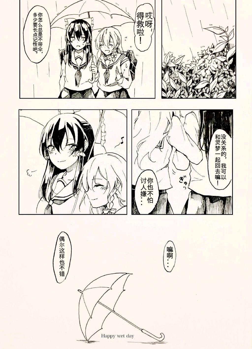 【主角组吧(茶与金平糖)汉化组】近期制作的短漫合集2-小柚妹站