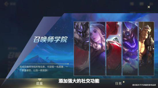 《英雄联盟手游》国服首测计划筹备中 中文版UI界面展示-小柚妹站