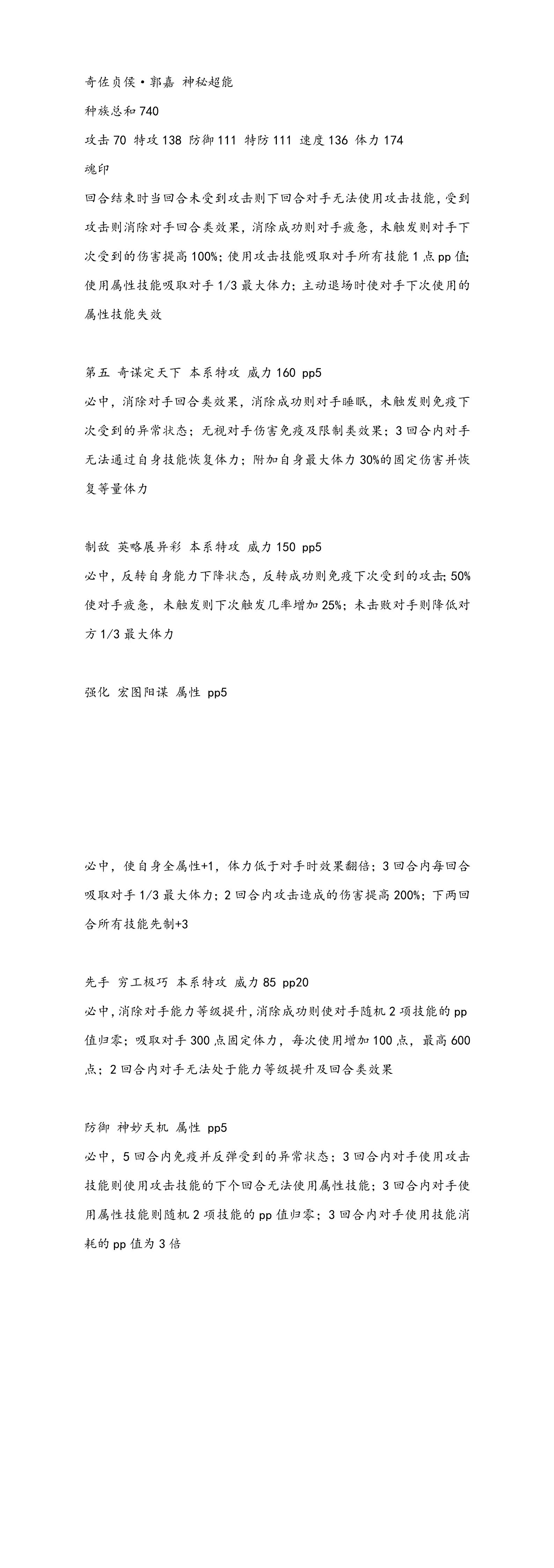 意象的赛尔号精灵YY——第三十二期-小柚妹站