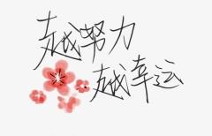 浅析江苏五年制专转本英语如何可以拿高分-小柚妹站