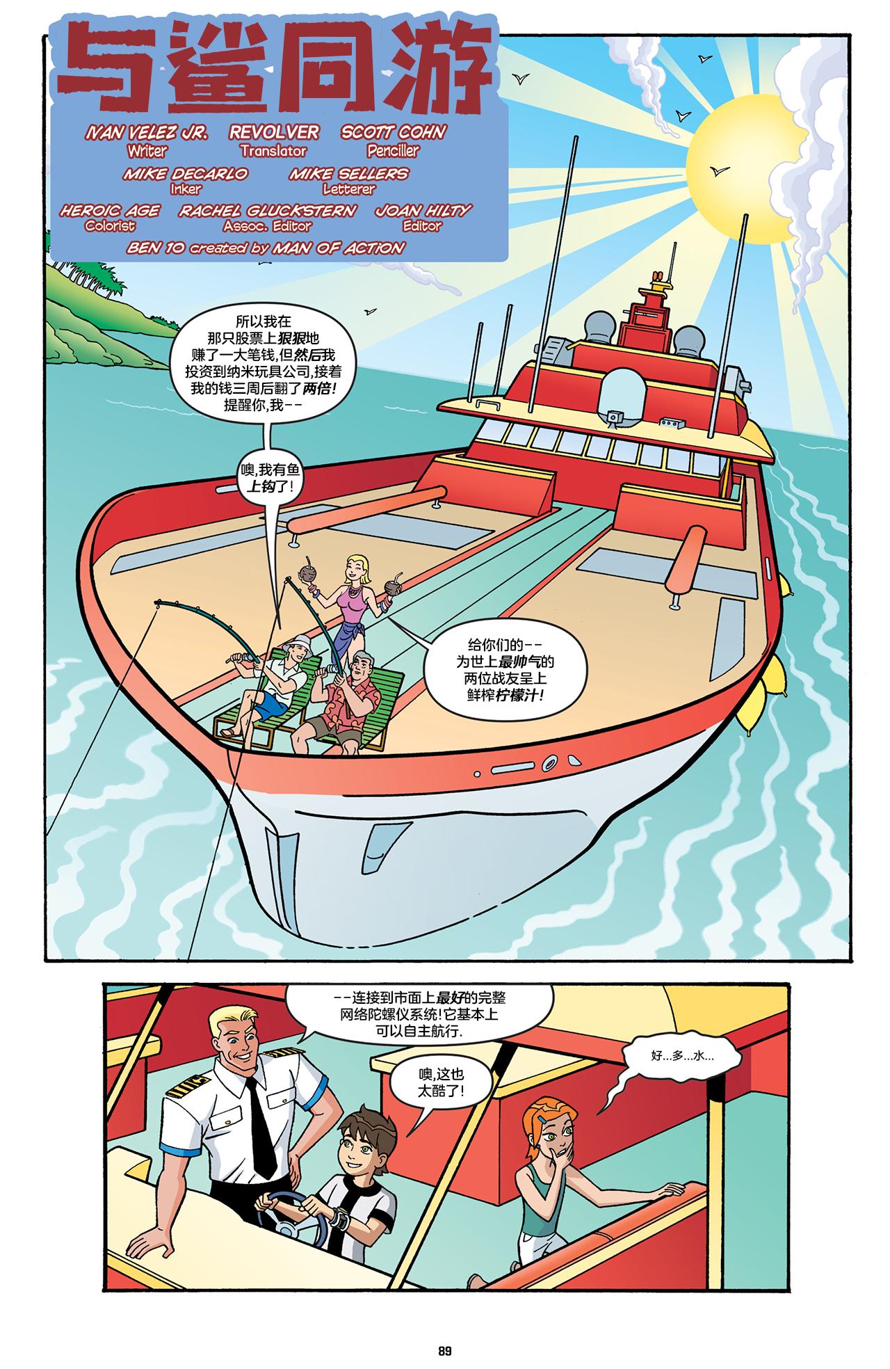 【个人汉化】Ben 10 少年骇客 漫画 #12-小柚妹站