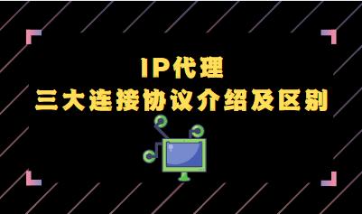 剖析IP代理三大连接协议介绍及区别-小柚妹站