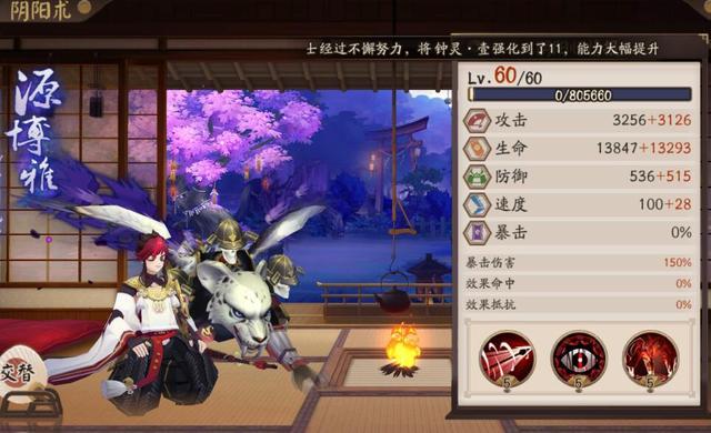 阴阳师礼包:新斗技赛皮肤战国源博雅是缝合怪?和多位式神相似-小柚妹站