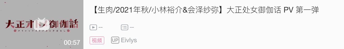 《大正处女御伽话》PV#1 与漫画画面对比-小柚妹站
