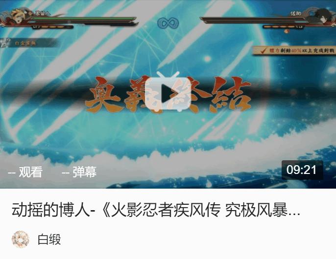 《火影忍者 疾风传 究极风暴4 博人传》攻略——主线全S攻略篇(7):动摇的博人-小柚妹站