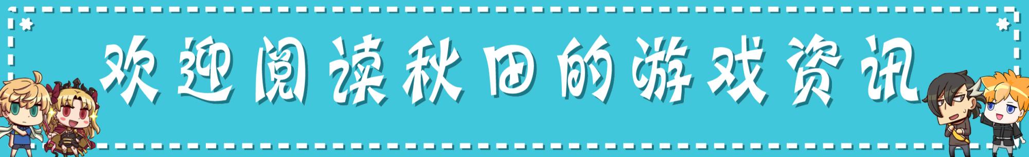 """FGO小王子为何如此吸引人?令人无法抗拒的""""缝合""""-小柚妹站"""