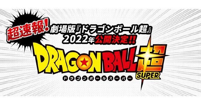 又要打1小时吗?——《龙珠超》新作动画电影将于 2022 年在日本上映!-小柚妹站