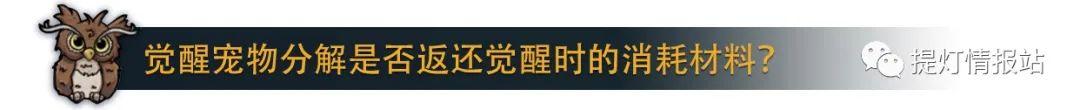 【有罪解提灯】科普贴《1》!!纯干货!!关注有罪,少走弯路,爱肝护肝,轻松0氪...-小柚妹站