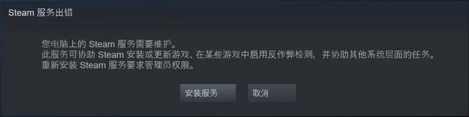 Steam服务出错,您电脑上的STEAM服务需要维护 解决方案-小柚妹站