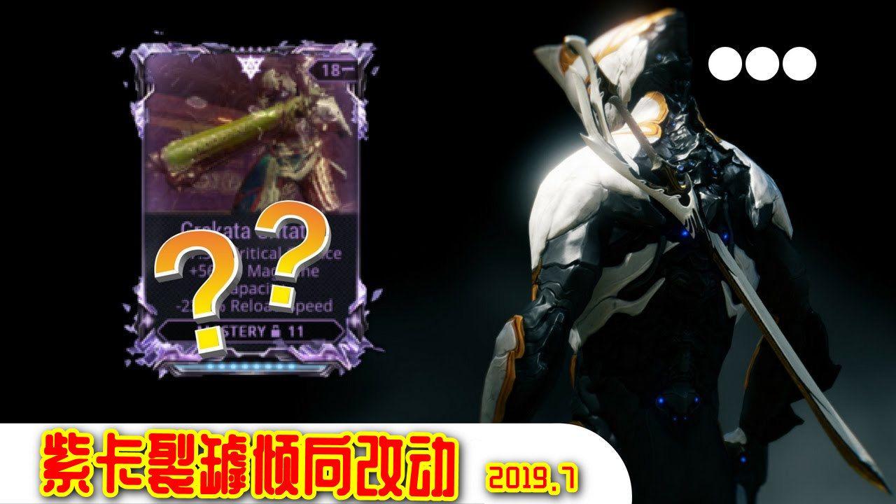【Warframe情報】紫卡裂罅傾向改動:2019.7 - 嗶哩嗶哩