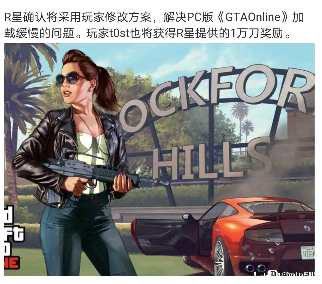 GTA5线上不能看云了,R星表示使用玩家代码更新,并且奖励开发者1w美金-小柚妹站