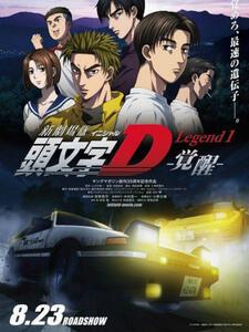 頭文字D Legend1 -覺醒-_番劇_bilibili_嗶哩嗶哩彈幕視頻網