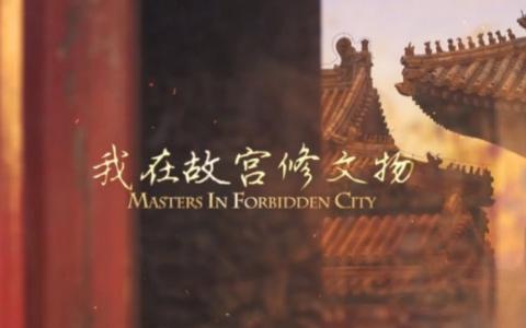 我在故宮修文物:第1集_紀錄片_bilibili_嗶哩嗶哩