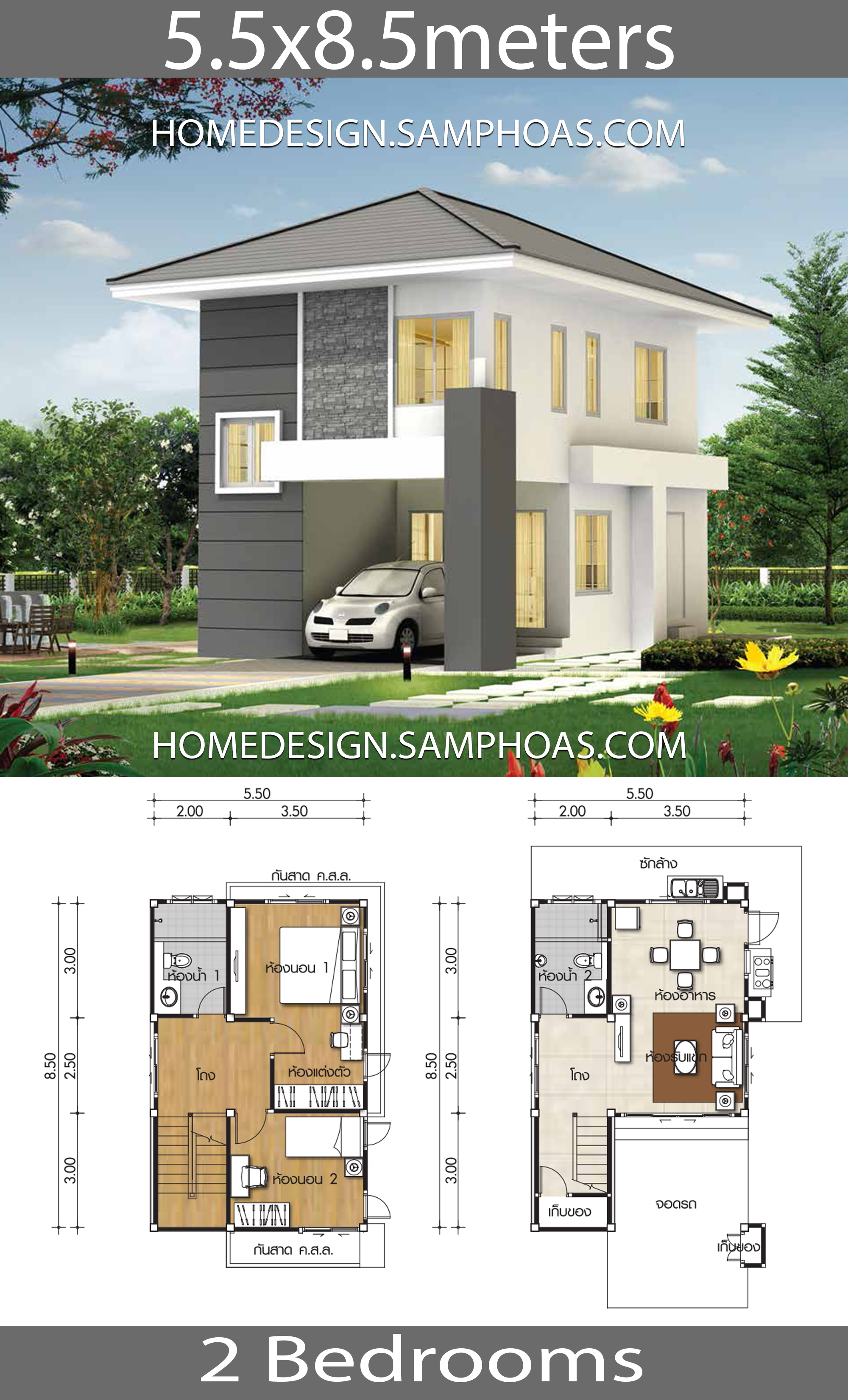 Small House Plans 5 5x8 5m With 2 Bedrooms Home Ideas
